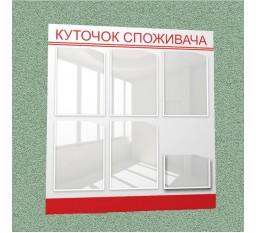 Уголок потребителя (6 кармана) (бело-красный)