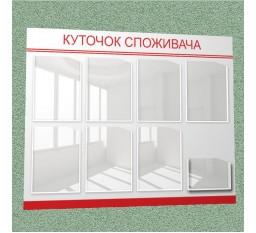 Уголок потребителя (8 кармана) (бело-красный)