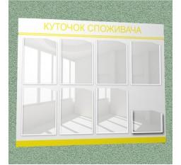 Уголок потребителя (8 кармана) (черно-желтый)