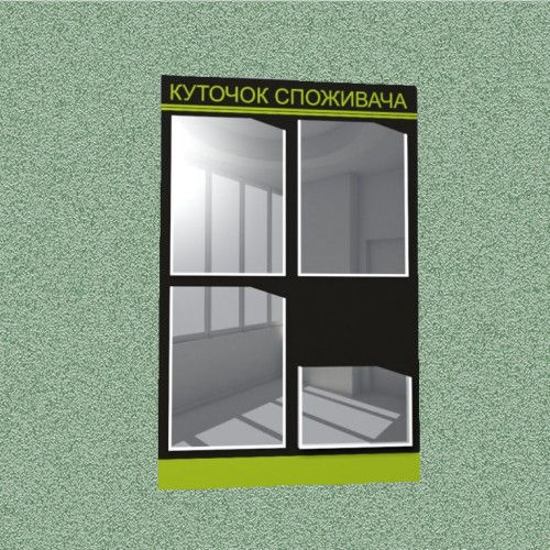 Уголок потребителя (4 кармана) (черно-зеленый)