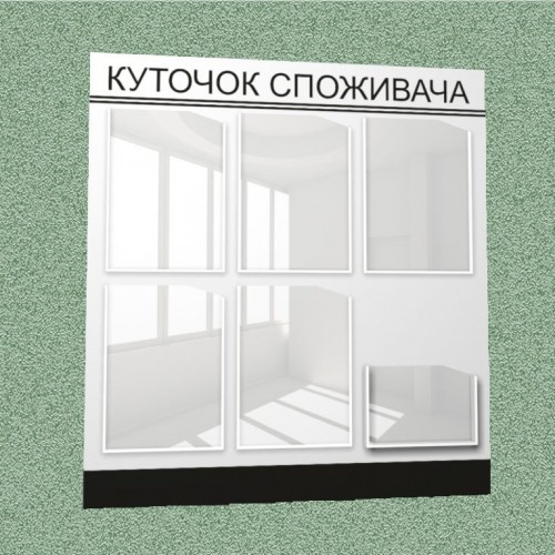 Уголок потребителя (6 кармана) (бело-черный)