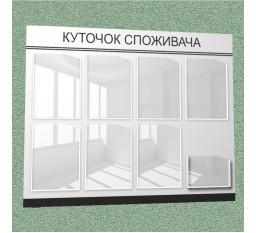 Уголок потребителя (8 кармана) (бело-черный)